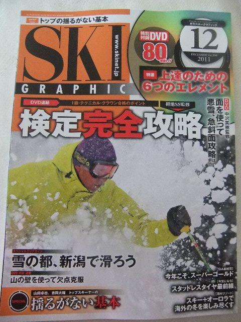 スキーグラフィック付録