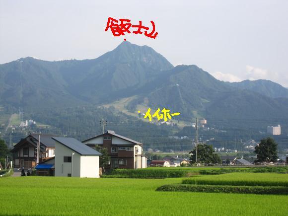 飯士山へ♪