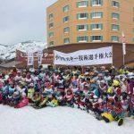 第8回小学生スキー技術選手権in 舞子